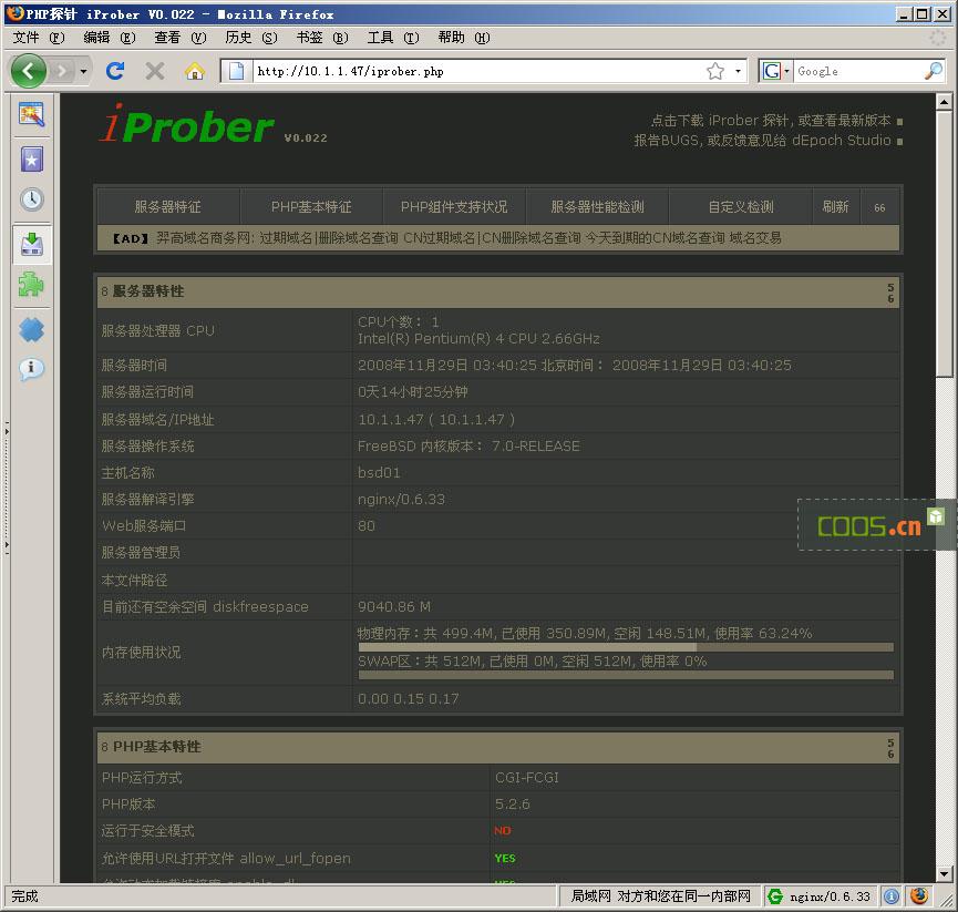 FreeBSD笔记nginx并支持php(fastcgi方式)配置详解